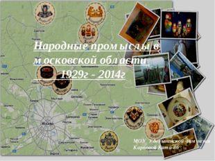 Народные промыслы в московской области 1929г - 2014г МОУ Удельнинской гимнази