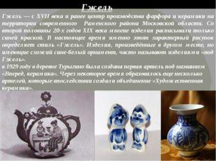 Гжель — с XVII века и ранее центр производства фарфора и керамики на террито