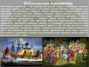 Федоскинская миниатюра — вид традиционной русской лаковой миниатюрной живопис