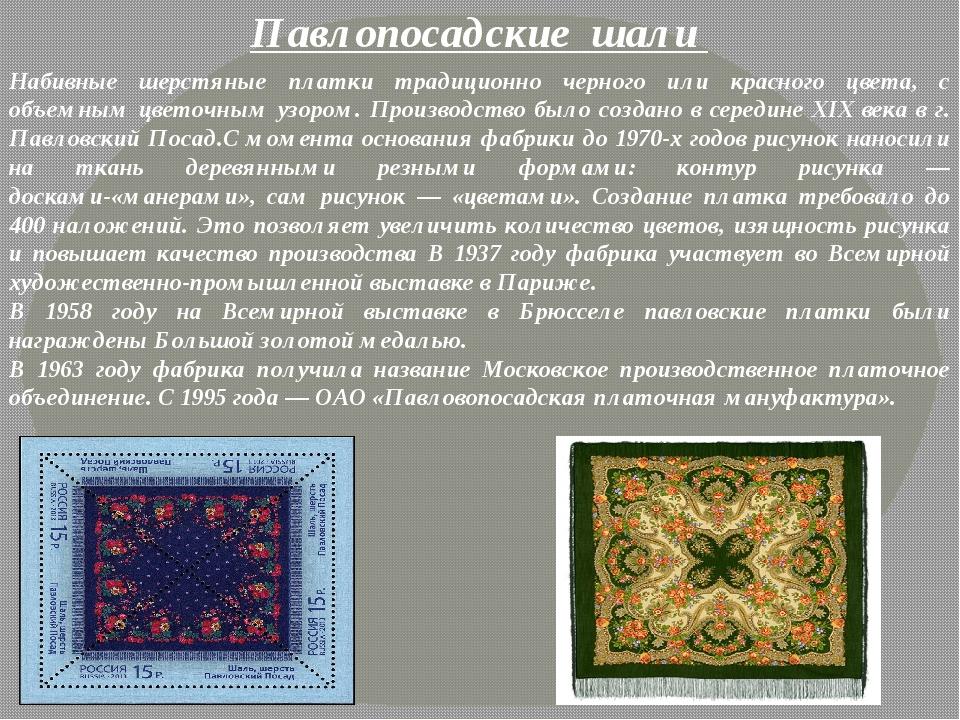 Набивные шерстяные платки традиционно черного или красного цвета, с объемным...