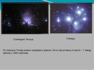 Созвездие Тельца Плеяды По ковшику Плеяд можно проверять зрение. Если насчита