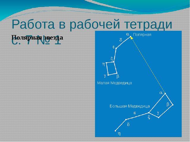 Работа в рабочей тетради с. 7 № 1 Полярная звезда