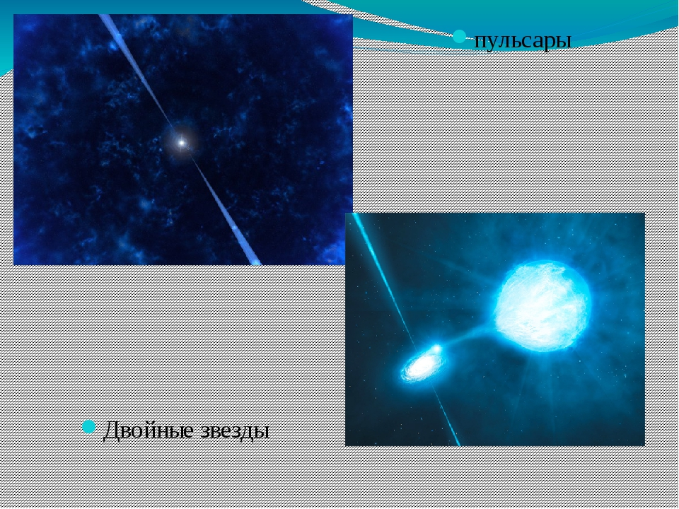 пульсары Двойные звезды