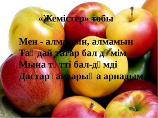 «Жемістер» тобы Мен - алмамын, алмамын Таңдай татар бал дәмім Мына тәтті бал