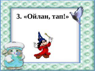 3. «Ойлан, тап!»