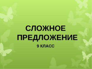 СЛОЖНОЕ ПРЕДЛОЖЕНИЕ 9 КЛАСС