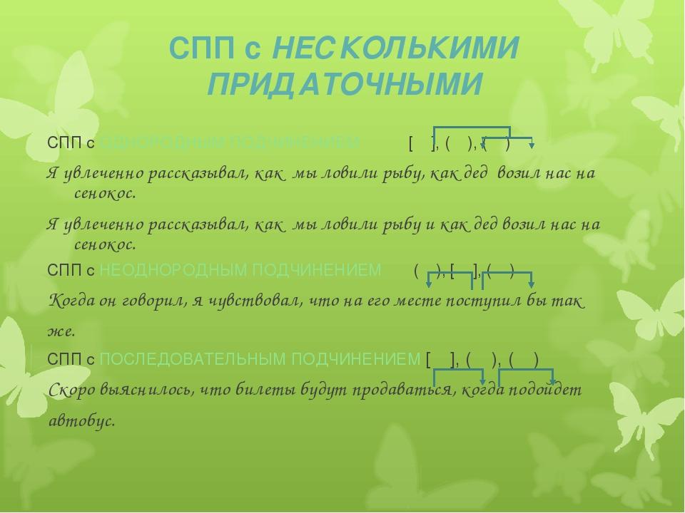 СПП с НЕСКОЛЬКИМИ ПРИДАТОЧНЫМИ СПП с ОДНОРОДНЫМ ПОДЧИНЕНИЕМ [ ], ( ), ( ) Я у...