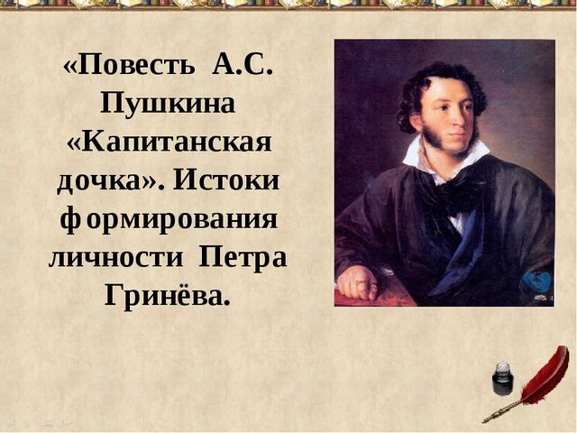 «Повесть А.С. Пушкина «Капитанская дочка». Истоки формирования личности Петра...