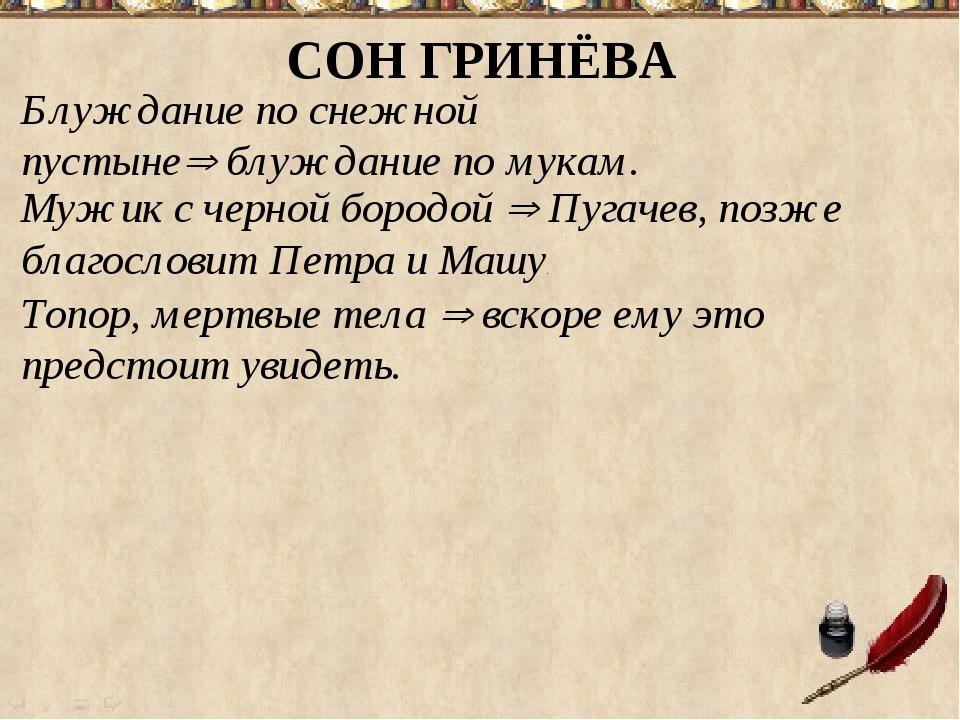 люблю характеристика пугачева из сна гринева Московской