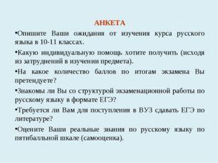 АНКЕТА Опишите Ваши ожидания от изучения курса русского языка в 10-11 класса