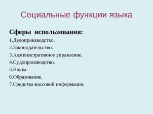 Социальные функции языка Сферы использования: Делопроизводство. Законодательс