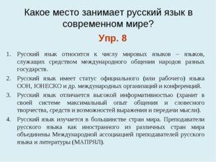 Какое место занимает русский язык в современном мире? Русский язык относится