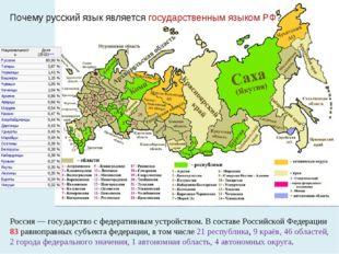 Россия — государство с федеративным устройством. В составе Российской Федерац