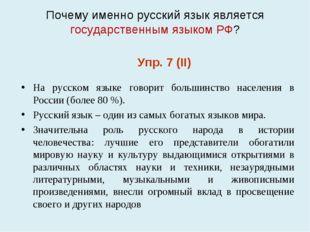 Почему именно русский язык является государственным языком РФ? На русском язы