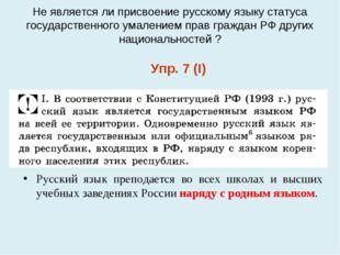 Не является ли присвоение русскому языку статуса государственного умалением п