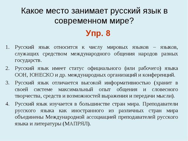 Какое место занимает русский язык в современном мире? Русский язык относится...
