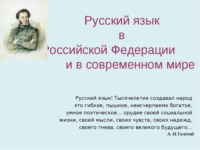 Русский язык в Российской Федерации и в современном мире Русский язык! Тысяч...