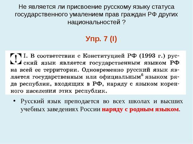 Не является ли присвоение русскому языку статуса государственного умалением п...