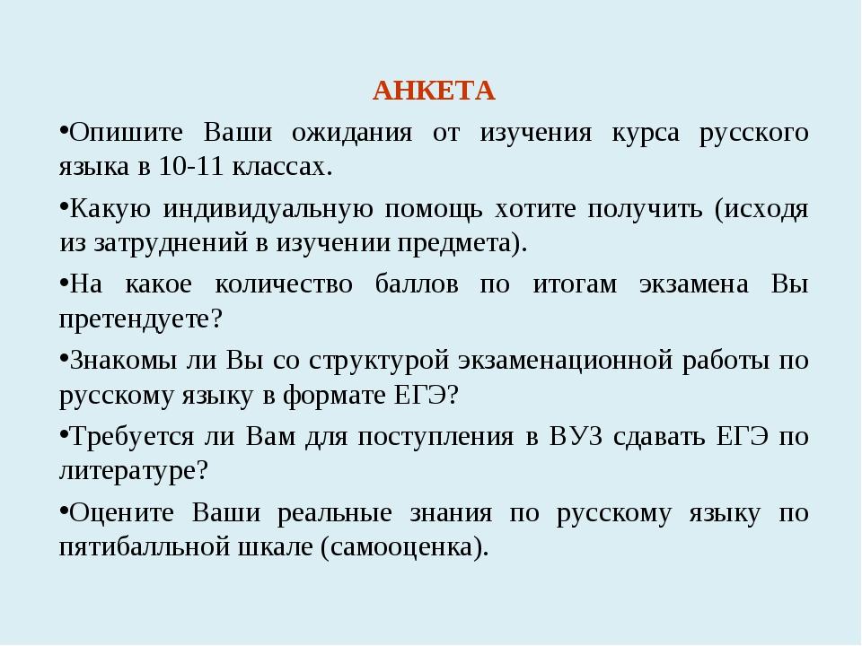 АНКЕТА Опишите Ваши ожидания от изучения курса русского языка в 10-11 класса...