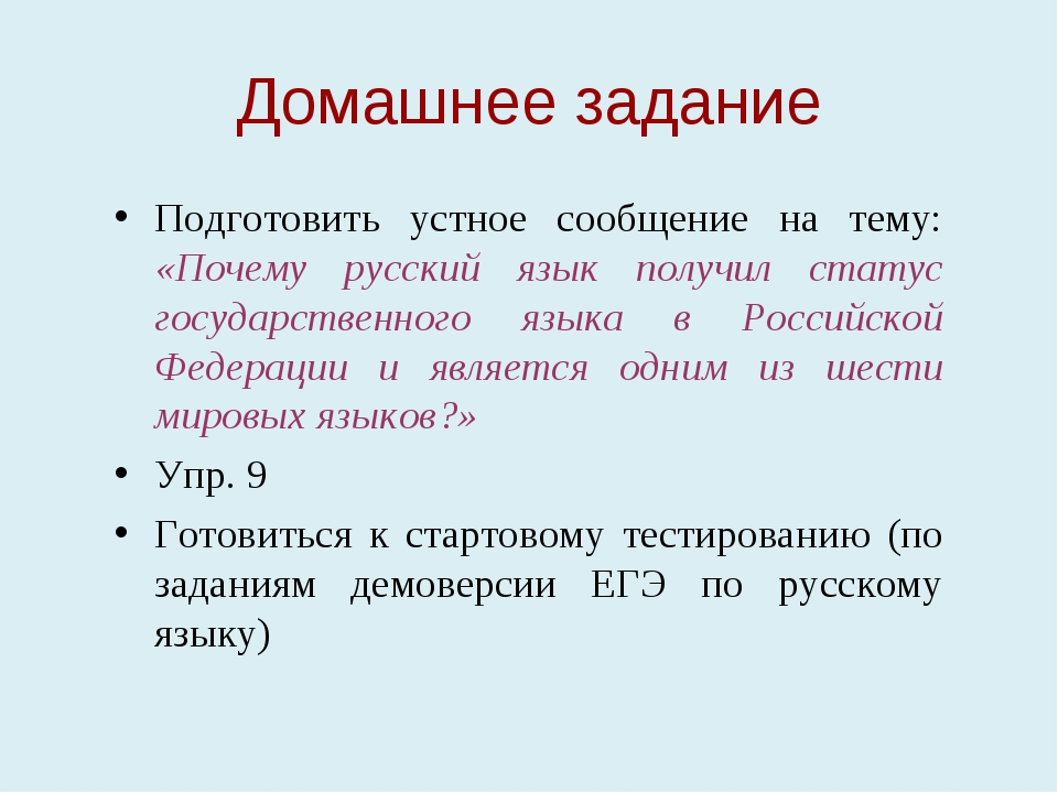 Домашнее задание Подготовить устное сообщение на тему: «Почему русский язык п...