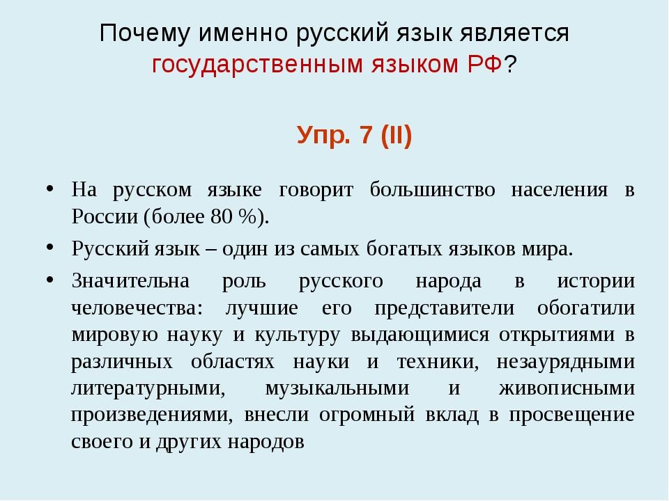 Почему именно русский язык является государственным языком РФ? На русском язы...
