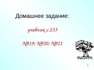 Домашнее задание: учебник с.233 №919; №920; №921 *