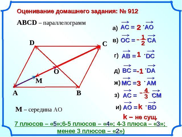 2 B D C O 1 -1 A 3 k k – не сущ. Оценивание домашнего задания: № 912 M – сере...