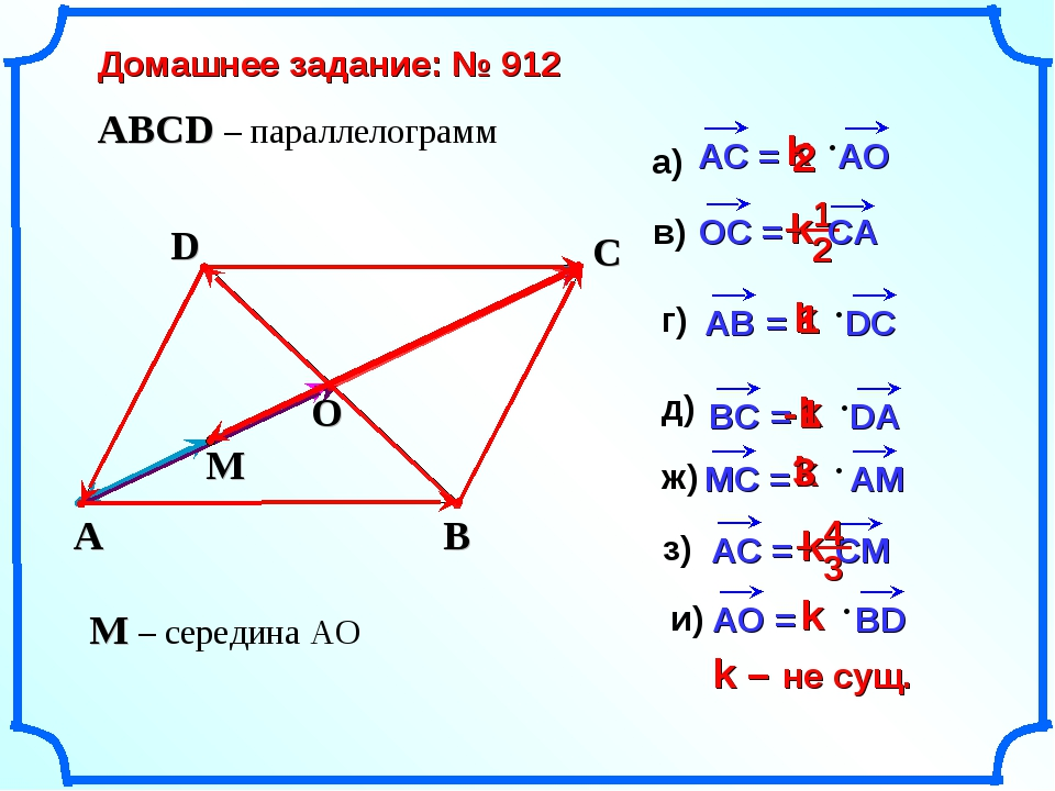 k k 2 B D C O k 1 k -1 A k 3 k k k – не сущ. Домашнее задание: № 912 M – сере...