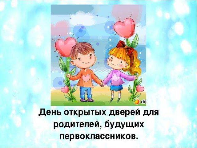 День открытых дверей для родителей, будущих первоклассников.