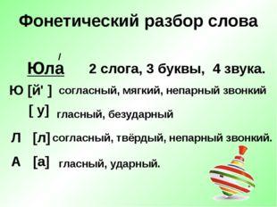 Фонетический разбор слова Юла 2 слога, 3 буквы, 4 звука. Ю [й' ] [ у] гласный