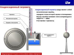 Конденсационный гигрометр представляет собой: Предупреждение!!! В школе испол