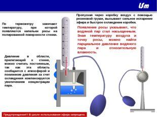 По термометру замечают температуру, при которой появляются капельки росы на п