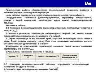 Практическая работа «Определение относительной влажности воздуха в кабинете ф
