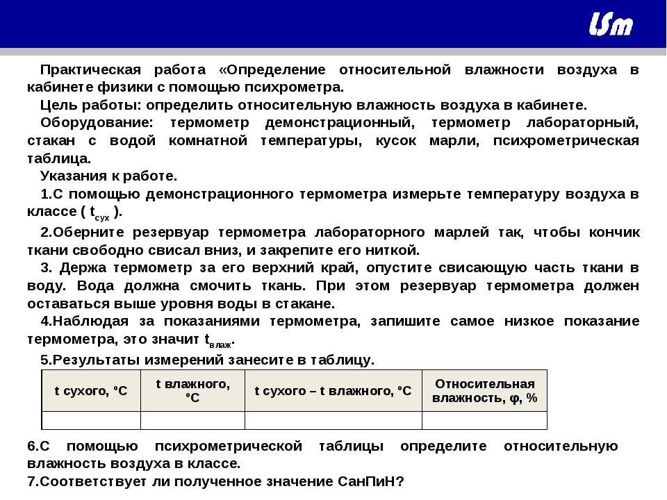 Практическая работа «Определение относительной влажности воздуха в кабинете ф...