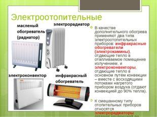 Электроотопительные приборы В качестве дополнительного обогрева применяют два