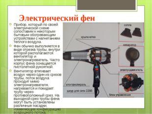 Электрический фен Прибор, который по своей электрической схеме сопоставим к н