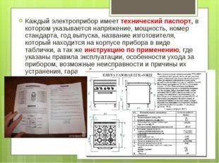 Каждый электроприбор имеет технический паспорт, в котором указывается напряже