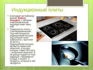 Индукционные плиты Благодаря английскому физику Майклу Фарадею, о явлении эле