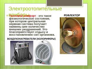 Электроотопительные приборы Тепловой комфорт - это такое физиологическое сост