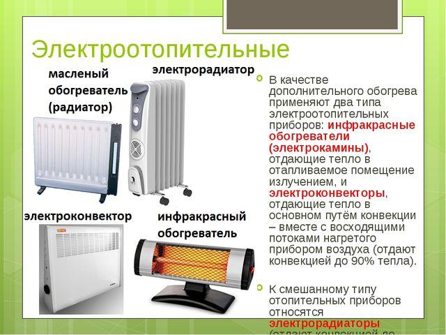Электроотопительные приборы В качестве дополнительного обогрева применяют два...