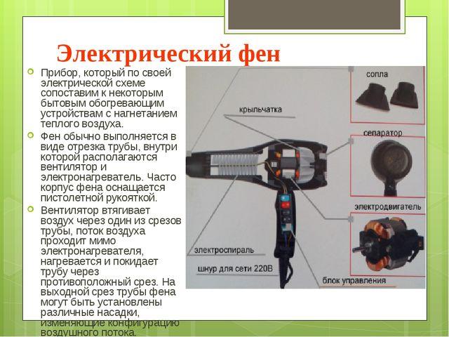 Электрический фен Прибор, который по своей электрической схеме сопоставим к н...