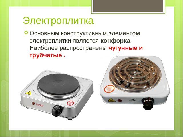 Электроплитка Основным конструктивным элементом электроплитки является конфор...
