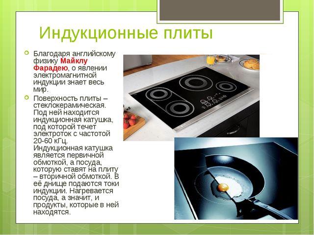 Индукционные плиты Благодаря английскому физику Майклу Фарадею, о явлении эле...