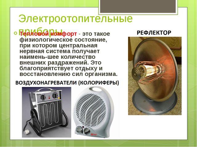 Электроотопительные приборы Тепловой комфорт - это такое физиологическое сост...