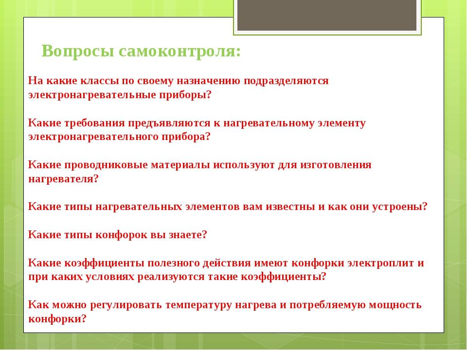Вопросы самоконтроля:  На какие классы по своему назначению подразделяются...