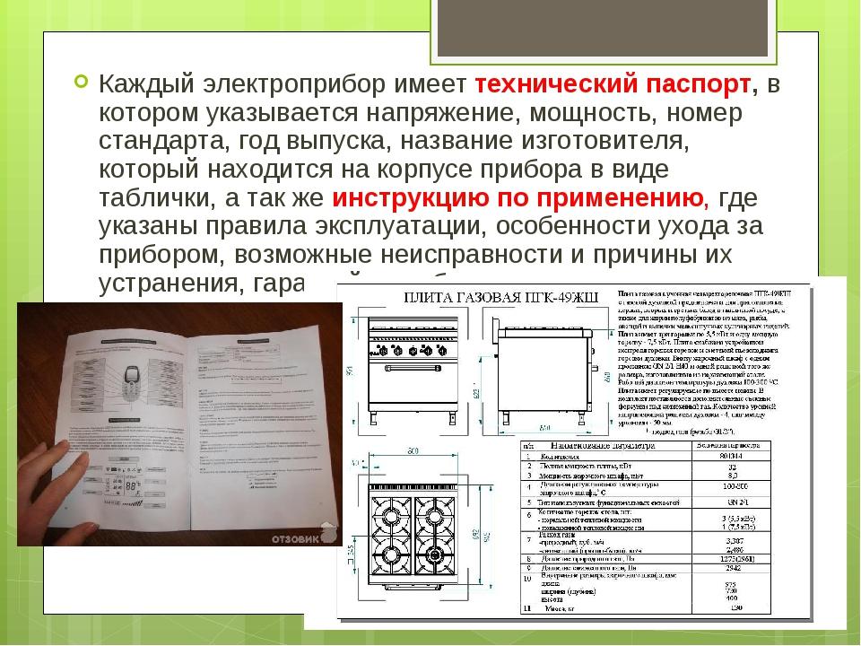Каждый электроприбор имеет технический паспорт, в котором указывается напряже...
