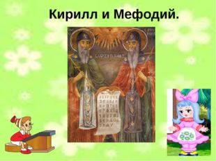 Кирилл и Мефодий.