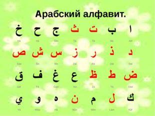 Арабский алфавит.