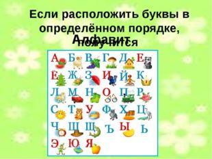 Алфавит Если расположить буквы в определённом порядке, получится