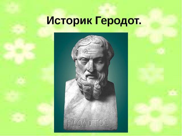 Историк Геродот.